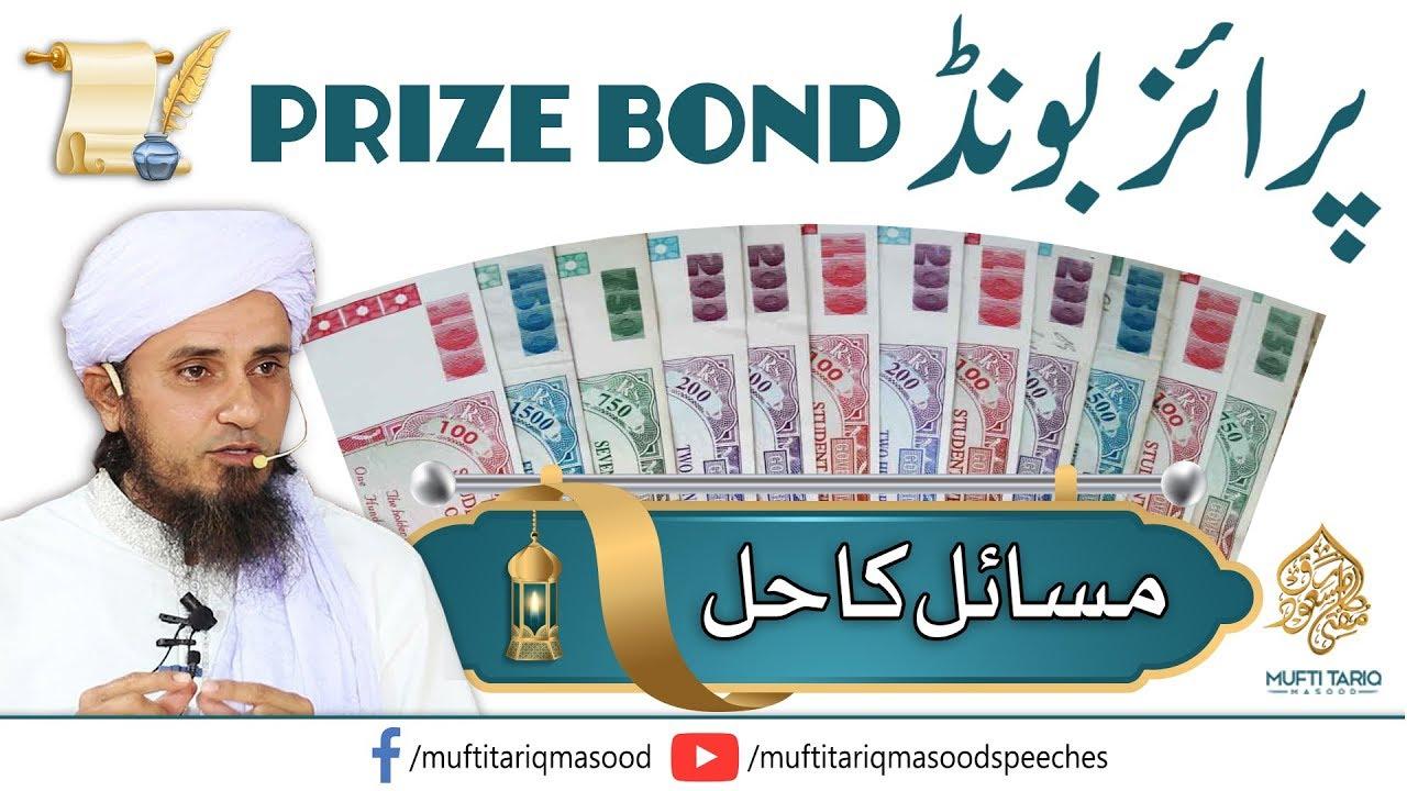 Prize bond ka kya hukum hai?   mufti tariq masood sahib
