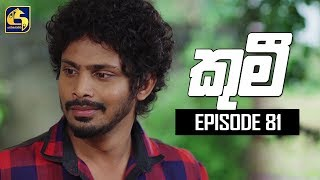 Kumi Episode 81|| ''කුමී'' || 23rd September 2019 Thumbnail