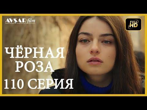 Чёрная роза 110 серия (Русский субтитр)