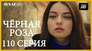 Чёрная роза 110 эпизод (Русский субтитр)
