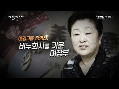 [기업비사] 35회 : 애경그룹 장영신, 비누회사를 키운 여장부
