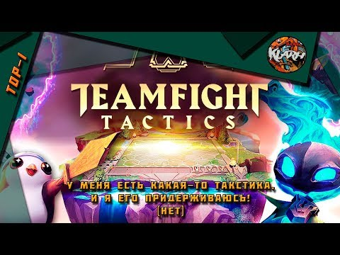 Teamfight Tictics - Тоp 1 - Рейджеры, призраки, рыцари, аристократы, оледенелые.