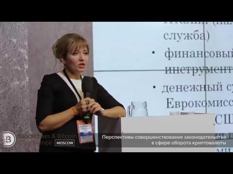 Правовые аспекты и перспектива оборота криптовалюты в России