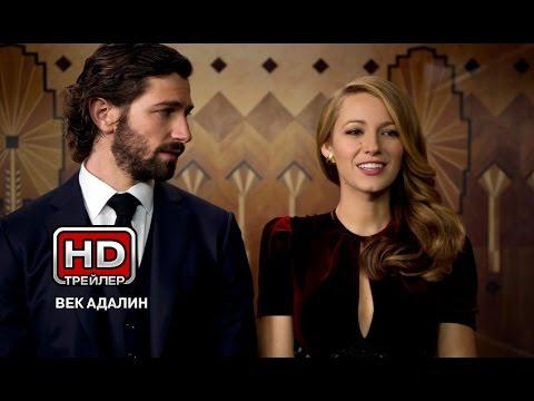 Век Адалин - Русский трейлер