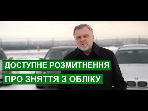 """Народний депутат Олександр Ковальчук про зняття з обліку """"євроблях"""""""