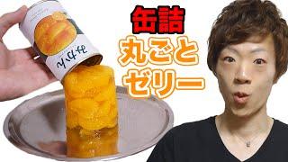 夏に食べたい!缶詰まるごとゼリーの作り方