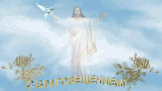 Благовещение. Поздравительная открытка с Благовещением.