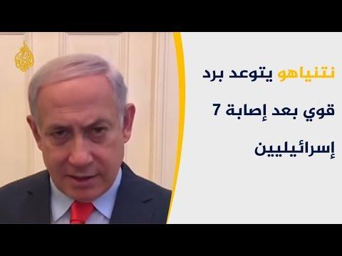 نتنياهو يتوعد برد قوي بعد إصابة 7 إسرائيليين  - نشر قبل 2 ساعة