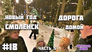 Ночной Смоленск. Новый год. Граница Россия - Беларусь