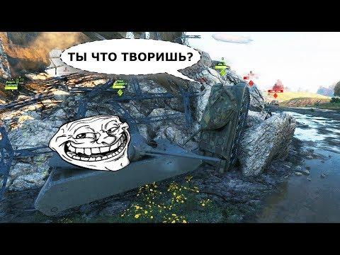 World Of Tanks Приколы и СМЕШНЫЕ МОМЕНТЫ #175