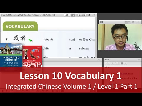 Integrated Chinese Level 1 Part 1 - Lesson 10 Vocabulary 1 Teacher Explanation