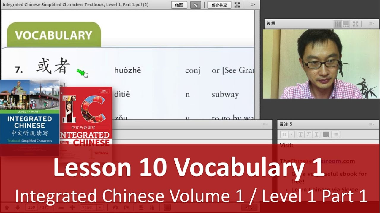 Workbooks integrated chinese workbook level 1 part 2 : Integrated Chinese Level 1 Part 1 - Lesson 10 Vocabulary 1 Teacher ...