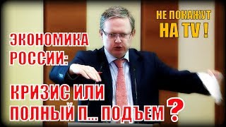 Мощное выступление Делягина на слушаниях: Экономика России на современном этапе: кризис или подъем?