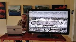 """Лекция  """"Живая рыба. Образ рыбы в народной культуре  в искусстве"""""""