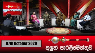 Aluth Parlimenthuwa | 07th October 2020 Thumbnail