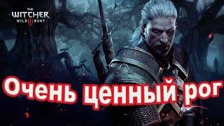 Witcher 3 Wild Hunt. Очень ценный рог.