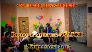 Музыка нас связала   Киреевск(, 2015-11-16T18:51:44.000Z)