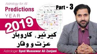 Career, Business & Respect 2019 Predictions Zodiac Sings | Astrology | ilm e najom | Urdu | Hindi