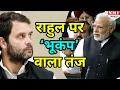 Lok Sabha में Modi का Rahul पर तंज, कहा धमकी तो पहले मिली थी Earthquake कल आया