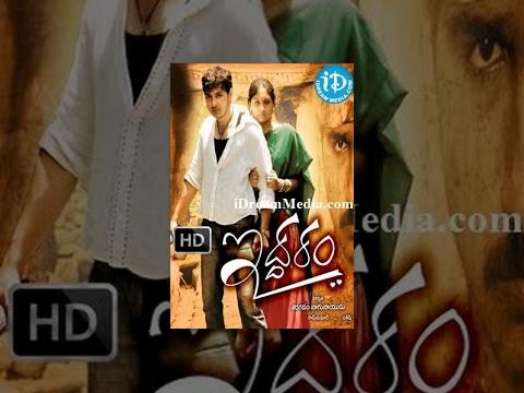 Iddaram Telugu Full Movie || Ali Raz, Jabardath Seshu || S Srinivas || Sunil Kashyap