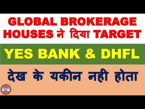 Unbelievable Target on YES BANK & DHFL - by international brokerage houses | Fantastic Nifty