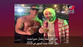 محمد رمضان يوعد جمهوره بمفاجأة جديدة.. وويزو والميرغني في إطلالة جديدة