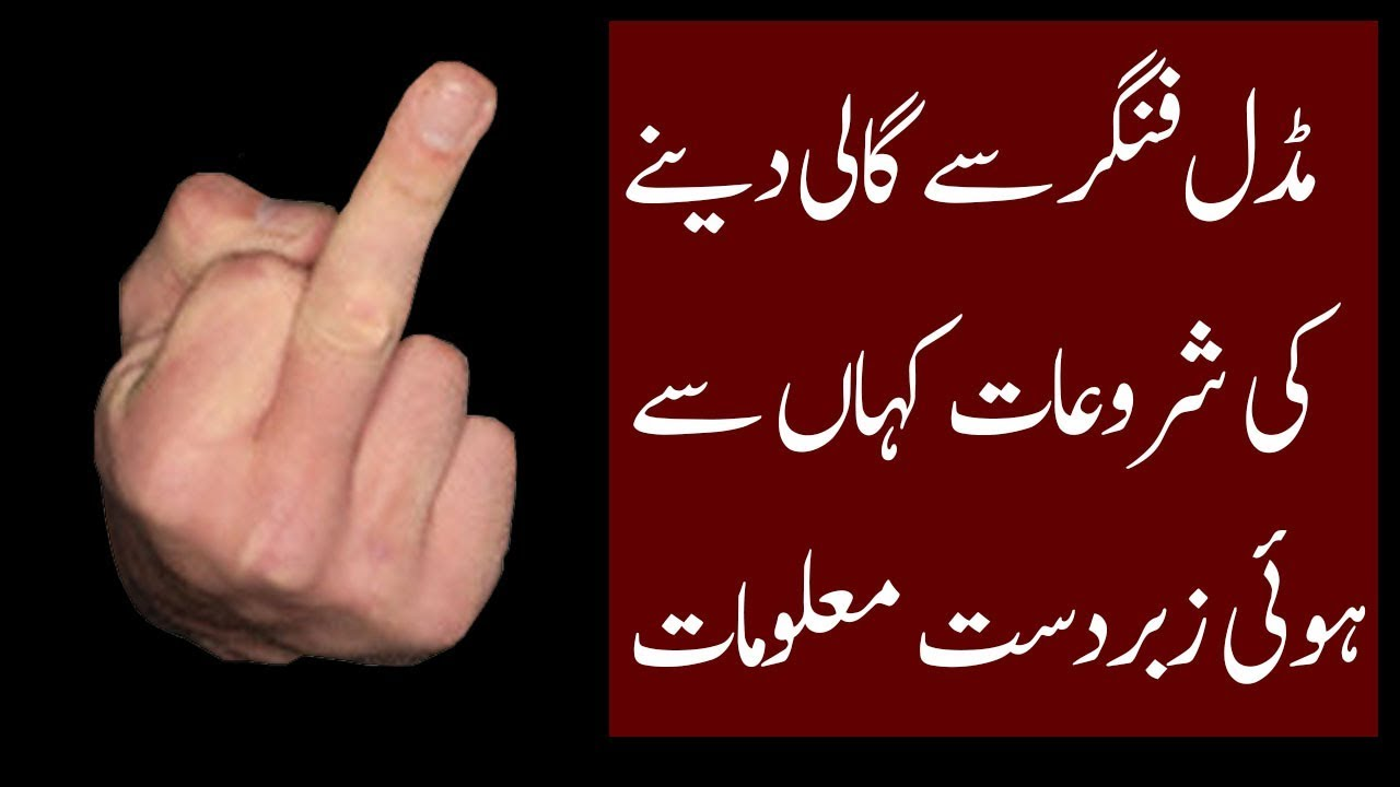 Histoy And Origin Of Middle Finger Using As Offensive Symbol Youtube