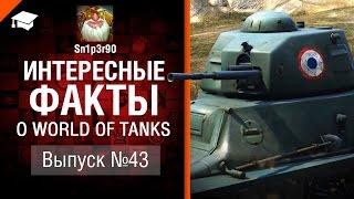 Интересные факты о WoT №43 — от Sn1p3r90 [World of Tanks]
