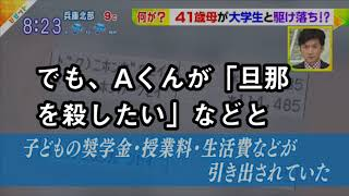 大学生と駆け落ち41歳徳永智子に衝撃事実.... 41歳母 検索動画 7