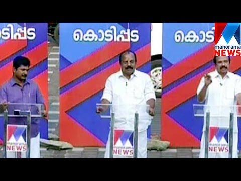 Kodippada open forum at Malappuram | Manorama News