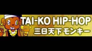 TAI-KO HIP-HOP 「三日天下モンキー」