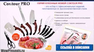 Набор кухонных ножей Contour Pro Knives купить.(Наш магазин: ✓ http://gerleon.ru Купить Набор кухонных ножей Contour Pro Knives: Набор кухонных ножей Contour Pro Knives (Контр Про)..., 2015-02-02T05:36:50.000Z)