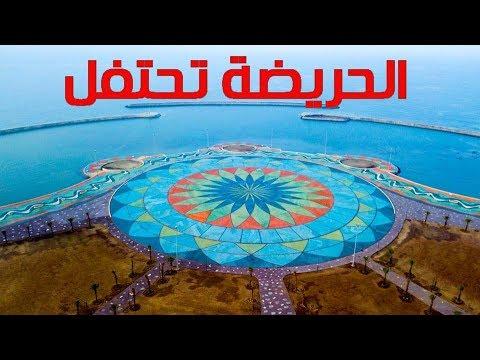 افتتاح واجهة عسير البحرية بالحريضة الخميس 7 جماد اول 1441هـ Youtube