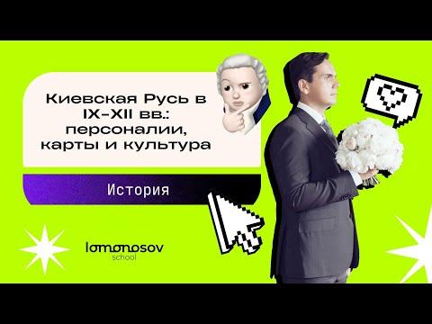 Киевская Русь в IX-XII вв.: персоналии, карты и культура   ЕГЭ 2021 по истории   Lomonosov School