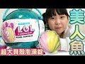 【玩具】LOL美人魚驚喜寶貝球[NyoNyoTV妞妞TV玩具]