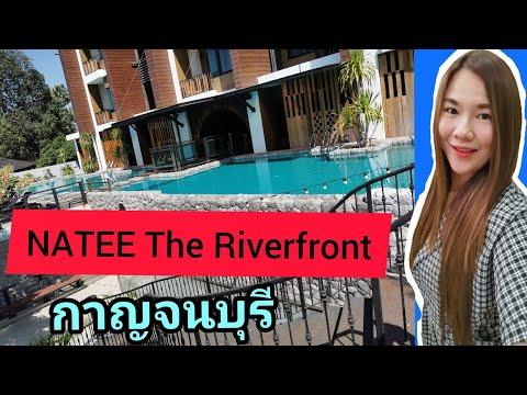 NATEE The Riverfront Hotel Kanchanaburi โรงแรม นที อ.เมือง จ.กาญจนบุรี แช่จากุชชี่ ชมวิว