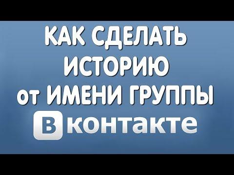 Как Сделать Историю от Имени Группы Вконтакте