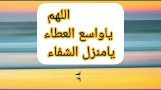 اللهم ياواسع العطاء يامنزل الشفاء// فيروس كورونا