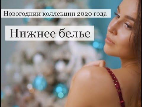 Новогодние коллекции, Нижнее белье 2020 года.