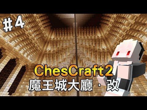【紅月】Minecraft CC生存 #4 魔王城大廳.改 | ChesCraft Season 2