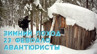 Поход в лес. 23 февраля.  Авантюристы. (зима, лес, рыбалка, охота)