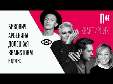 Квартирник Esquire-2: Милош Бикович, Алена Долецкая, Диана Арбенина, BrainStorm и не только