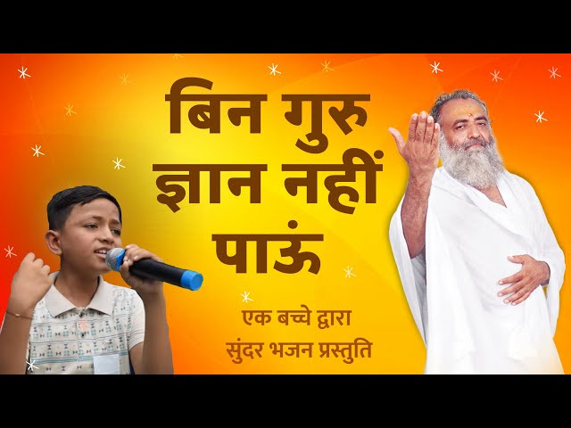 बिन गुरु ज्ञान नहीं पाऊं || Bin guru gyan nahi pau..एक बच्चे द्वारा सुंदर भजन प्रस्तुति.
