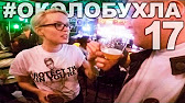 Пивное Время С Витосом #44: Хамовники Английский Эль (МПК) - YouTube