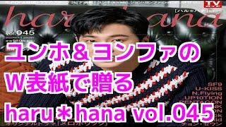 東方神起 ユンホ&CNBLUE ジョン・ヨンファのW表紙で贈る【kaigai1001】...