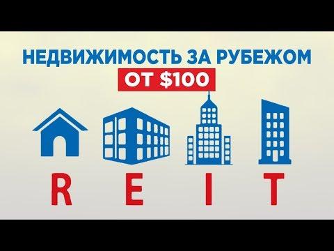 Инвестиции в недвижимость за рубежом: REIT
