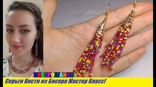 Серьги Кисти из Бисера Своими Руками Мастер Класс! Сережки из Бисера / Earrings from Beads!