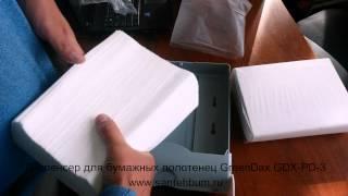 видео диспенсеры для бумажных полотенец
