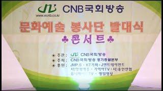 CNB국회방송 문화·예술 봉사단 창단식