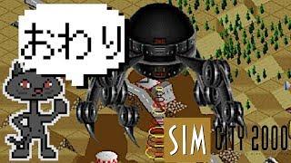 #13【Simcity 2000/シムシティ2000】English Commentary&日本語実況